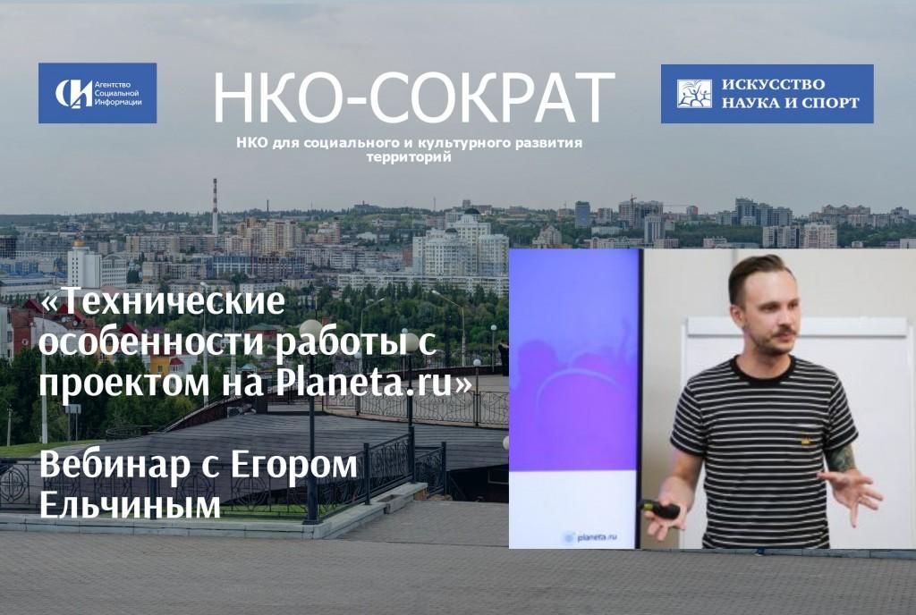 Вебинар «Технические особенности работы с проектом на Planeta.ru»