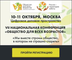 Конференция «Общество для всех возрастов»