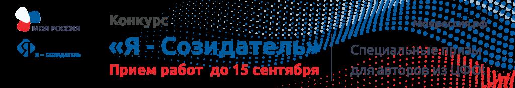 Открыт прием заявок на конкурс «Я – Созидатель. ЦФО»