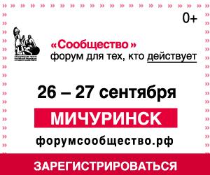 "Форум ""Сообщество"" ЦФО в Мичуринске"