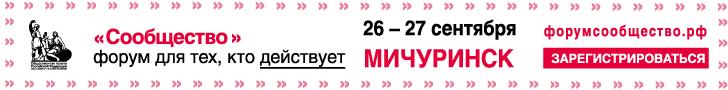 """Форум """"Сообщество"""" в Мичуринске"""