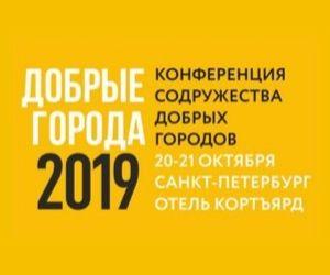 Конференция Содружества добрых городов