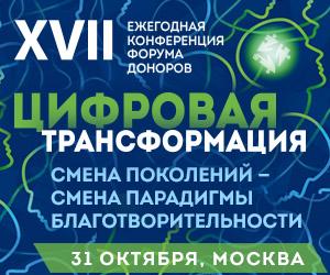 XVII ежегодная конференция Форума Доноров по благотворительности