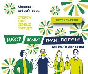 """Конкурс грантов """"Добрая Москва"""""""