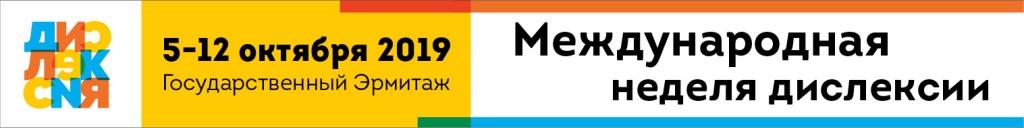 Международная неделя осведомленности о дислексии