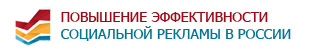 """Девятая Международная конференция """"Повышение эффективности социальной рекламы в России"""""""
