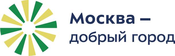 Москва - добрый город