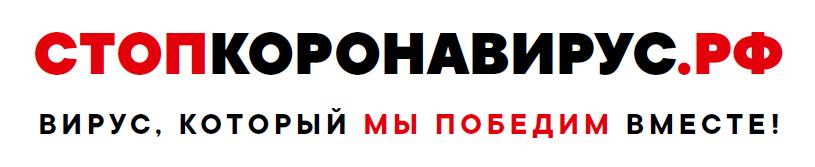 стоп коронавирус рф