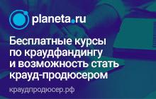 Новая образовательная платформа Planeta.ru краудпродюсер.рф