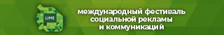Международный фестиваль социальной рекламы и коммуникаций LIME