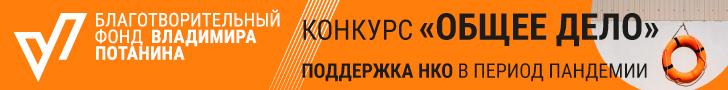 """Конкурс """"Общее дело"""""""
