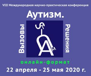 """VIII Международная научно-практическая конференция """"Аутизм. Вызовы и решения"""""""