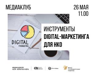 Вебинар «Инструменты digital-маркетинга для НКО»