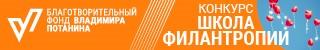 Грантовый конкурс «Школа филантропии» Фонда Потанина