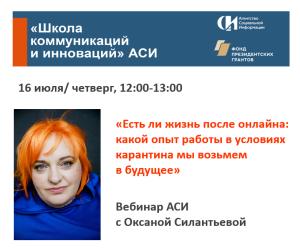 Вебинар АСИ с Оксаной Силантьевой «Есть ли жизнь после онлайна: какой опыт работы в условиях карантина мы возьмем в будущее»
