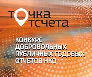 Всероссийский конкурс годовых отчетов НКО «Точка отсчета»