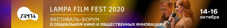 LAMPA FILM FEST 2020