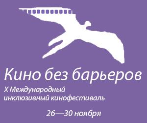 """Фестиваль """"Кино без барьеров"""""""