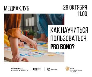 Вебинар «Как научиться пользоваться pro bono?»