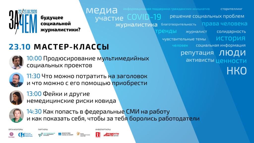 Конференция «ЗаЧем будущее социальной журналистики?» 2020