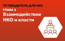Путеводитель для НКО: НКО и власть