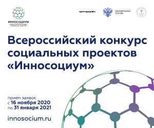 Всероссийский конкурс социальных проектов «Инносоциум»