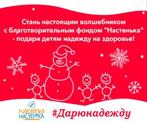 Благотворительный фонд «Настенька» приглашает поддержать акцию #Дарю надежду
