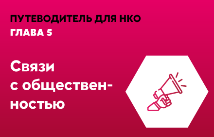 Путеводитель для НКО: связи с общественностью