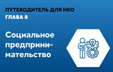 Путеводитель для НКО: социальное предпринимательство