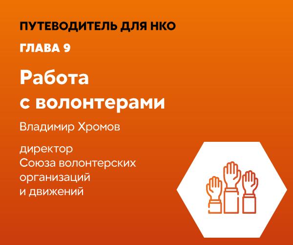 Путеводитель для НКО: работа с волонтерами