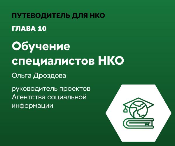 Путеводитель для НКО: обучение специалистов