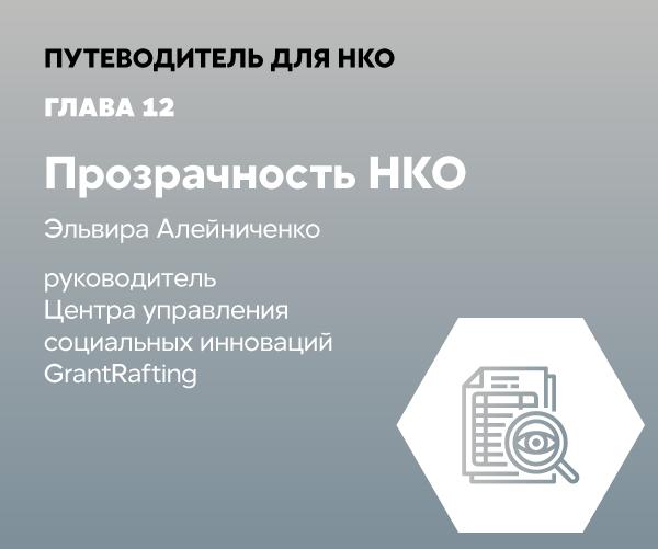 Путеводитель для НКО: прозрачность