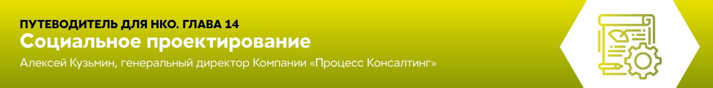 Путеводитель для НКО: социальное проектирование