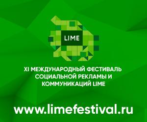 XI Международный фестиваль социальной рекламы и коммуникаций LIME