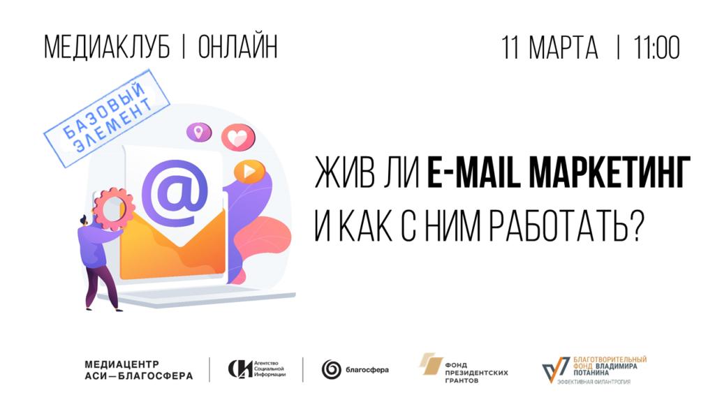 Медиаклуб «АСИ-Благосфера»: вебинар «Жив ли email-маркетинг и как с ним стоит работать?»