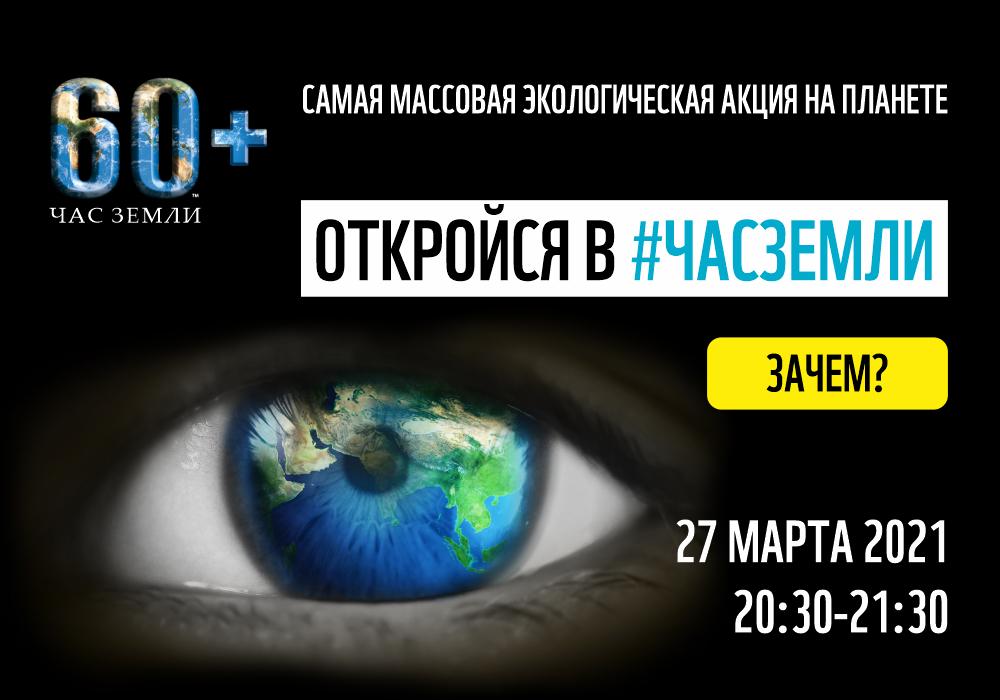 """Экологическая акция """"Час Земли 2021: #откройся"""" - Агентство социальной  информации - 27.03.2021, 20:30, Москва"""