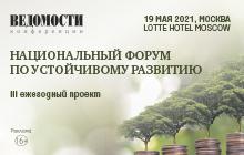 Национальный форум по устойчивому развитию III ежегодный проект