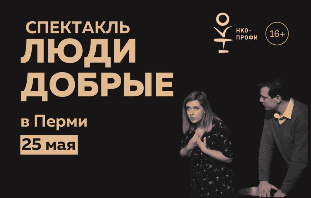 Показ спектакля «Люди добрые» в Перми