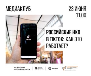 Медиаклуб «АСИ-Благосфера»: паблик-ток «Российские НКО в ТикТоке: как это работает?»