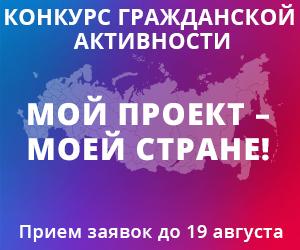 Конкурс проектов «Мой проект — моей стране!»
