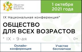 Ⅸ национальная конференция «Общество для всех возрастов»