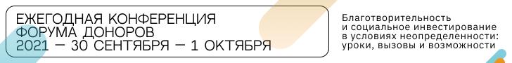 Ежегодная конференция Форума Доноров