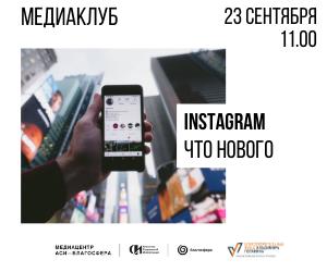 Встреча медиаклуба «Instagram: что нового»
