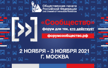 Итоговый форум «Сообщество» в Москве