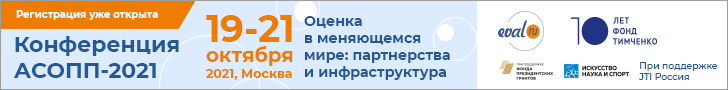 VII Конференция Ассоциации специалистов по оценке программ и политик