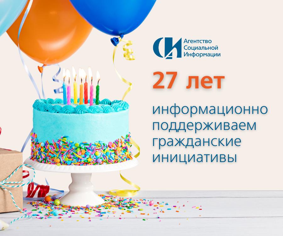 АСИ 27 лет