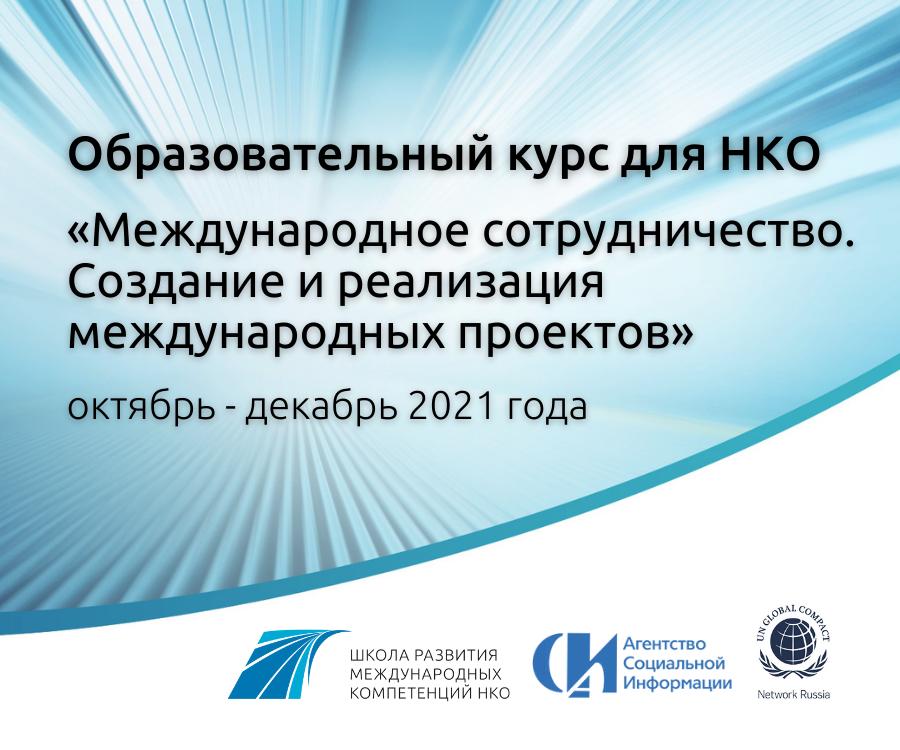 Образовательный курс «Международное гуманитарное сотрудничество. Создание и реализация международных проектов»