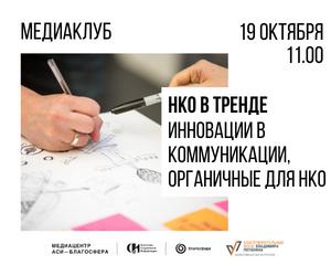 Встреча медиаклуба «НКО в тренде: инновации в коммуникации, органичные для НКО»