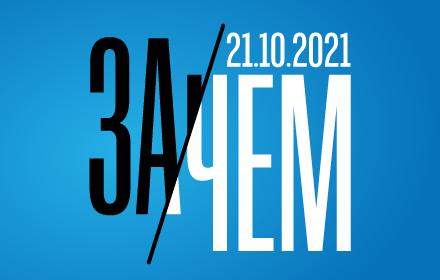 Конференция «ЗаЧем будущее социальной журналистики?»-2021