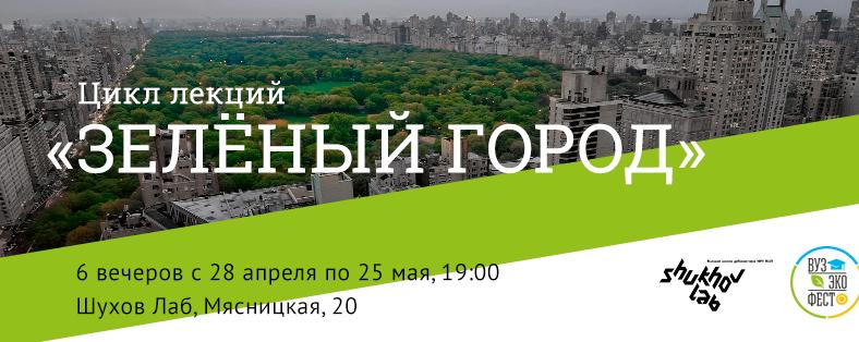 Источник: https://www.asi.org.ru/event/2017/04/28/zelenyj-gorod-lektsii-vuzekofest/